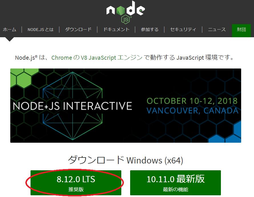 node.jsのWebサイトにある左側のボタン