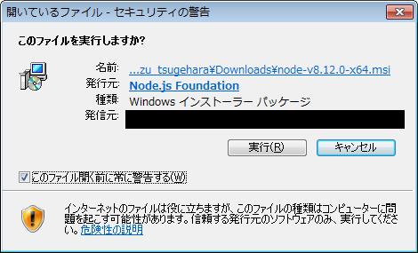 Windowsが出すインストール後のダイアログ