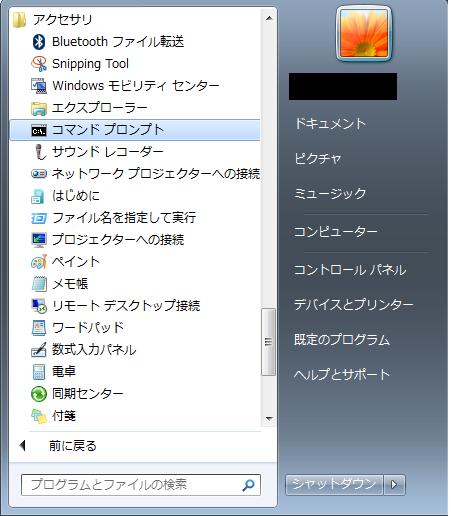 Windows7のスタートメニューとコマンドプロンプト