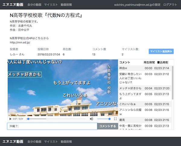 開発するエヌエヌ動画のスクリーンショット