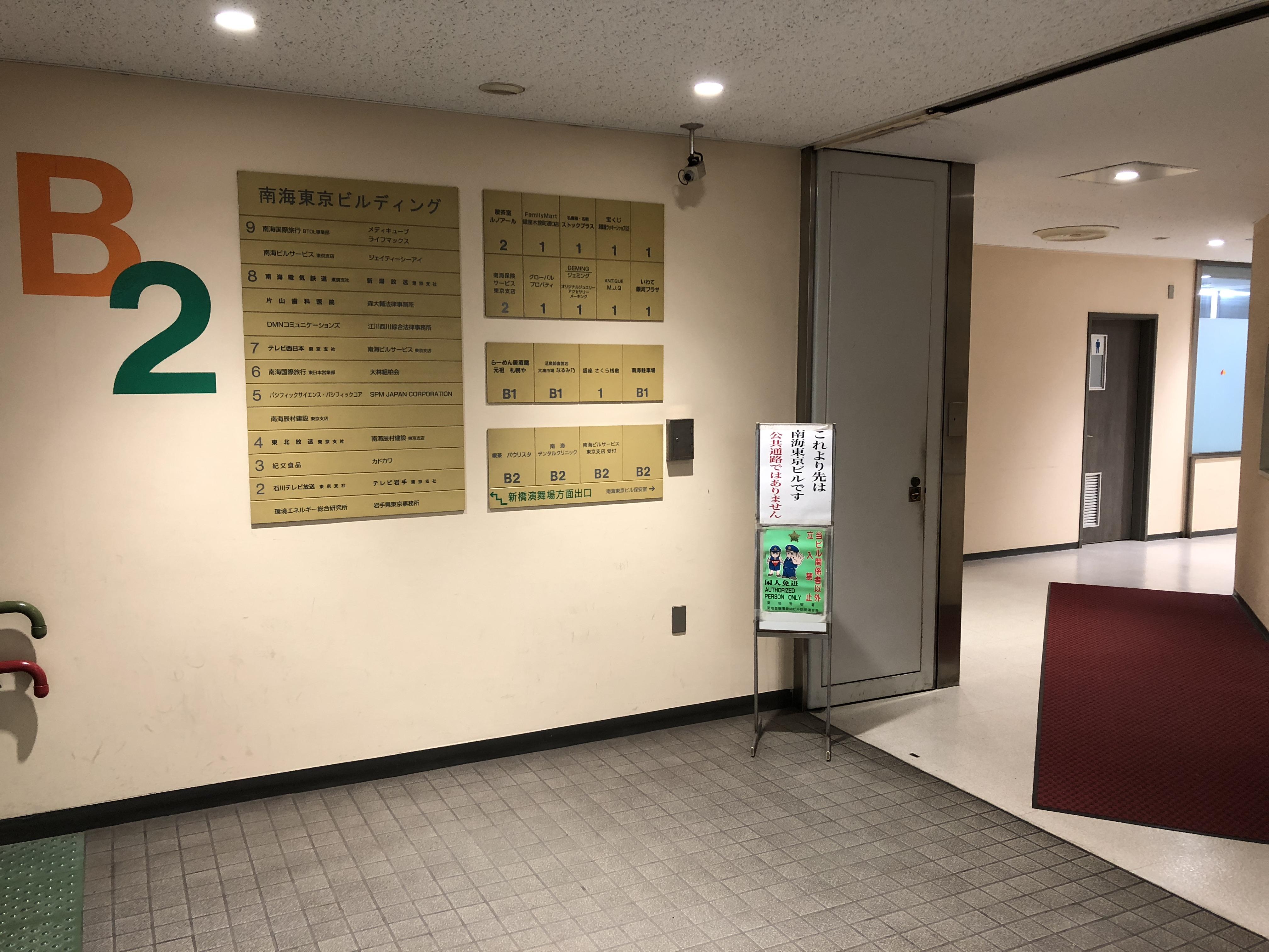 南海東京ビルディング B2エントランス