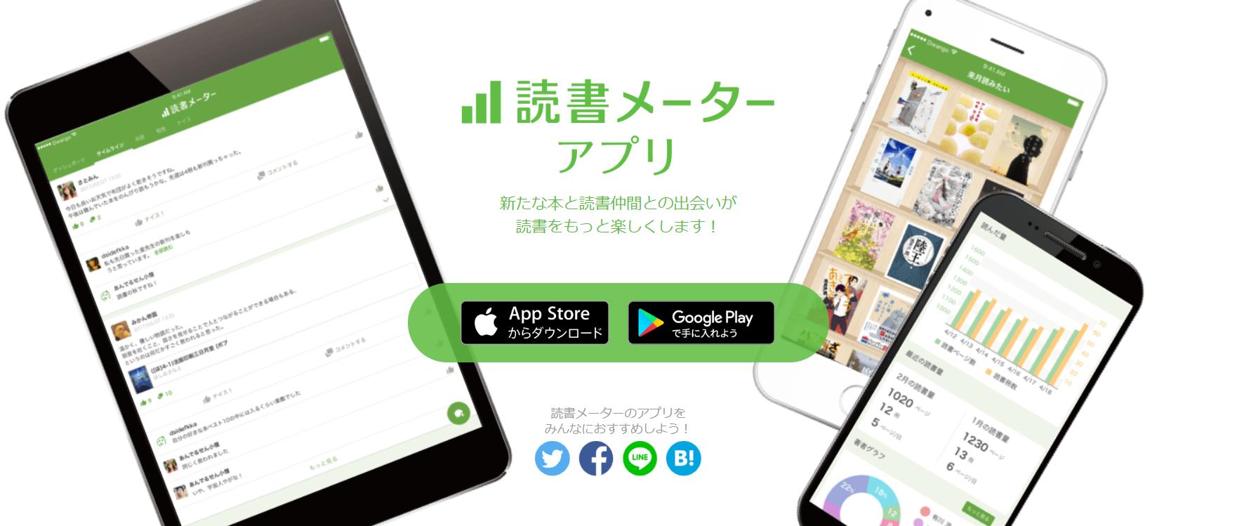 読書メーターアプリ
